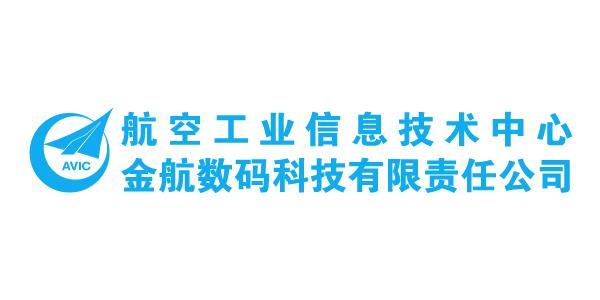 航空工业信息技术中心金航数码科技有限责任公司