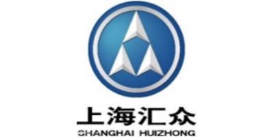 上海汇众汽车制造有限公司